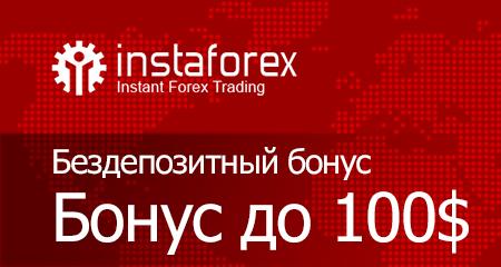 Инстафорекс не платит правила биржевой торговли на форекс